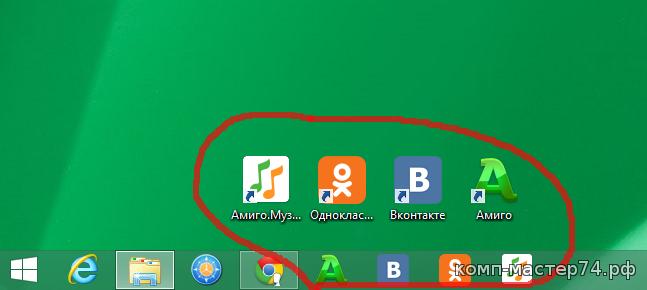амиго браузер вирус - фото 2